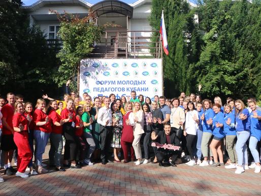В Геленджике состоялся форум молодых педагогов