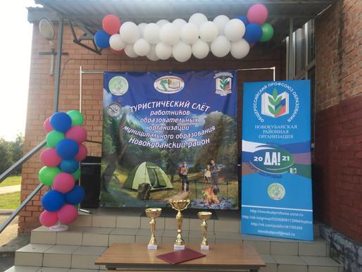 Туристический слет работников образования Новокубанского района