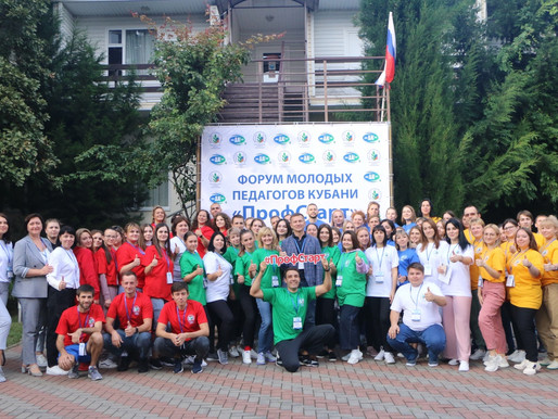 В Геленджике стартовал форум молодых педагогов Кубани «Профстарт»