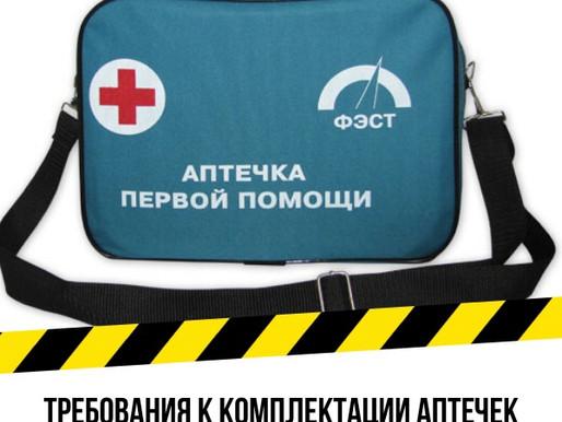 Минздрав утвердил новые требования к аптечкам первой помощи