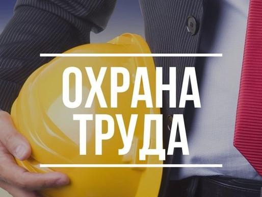 Охрана труда: изменения с 1 марта 2022 года