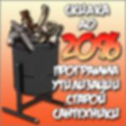 300-300_Утилизация-2.jpg