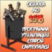 300-300_Утилизация.jpg
