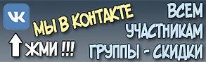 300_90_вконтакте.jpg