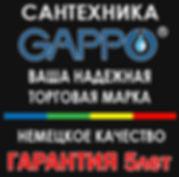 Reklama-GAPPO-002-300-296.jpg