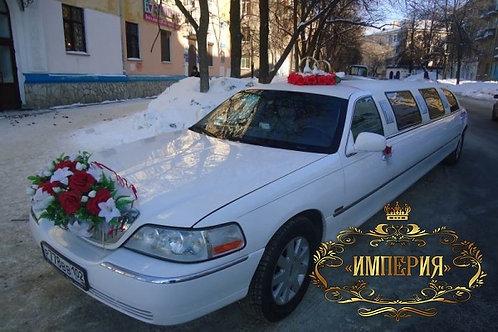 Аренда лимузина Lincoln Town Car (10+1 мест)