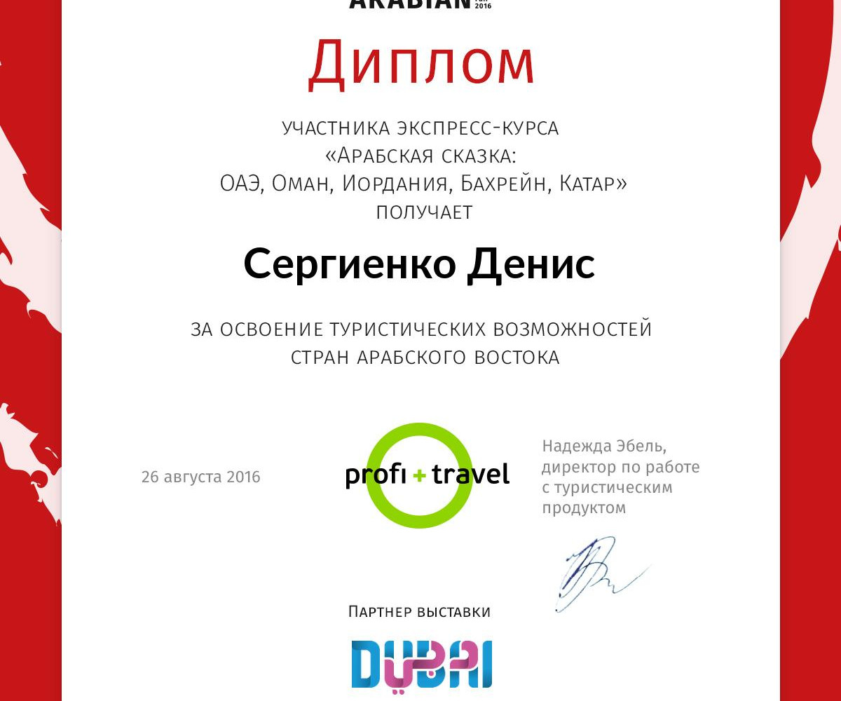 Travel-консультант 718 Денис
