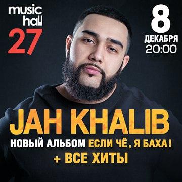 Jah Khalib в Уфе