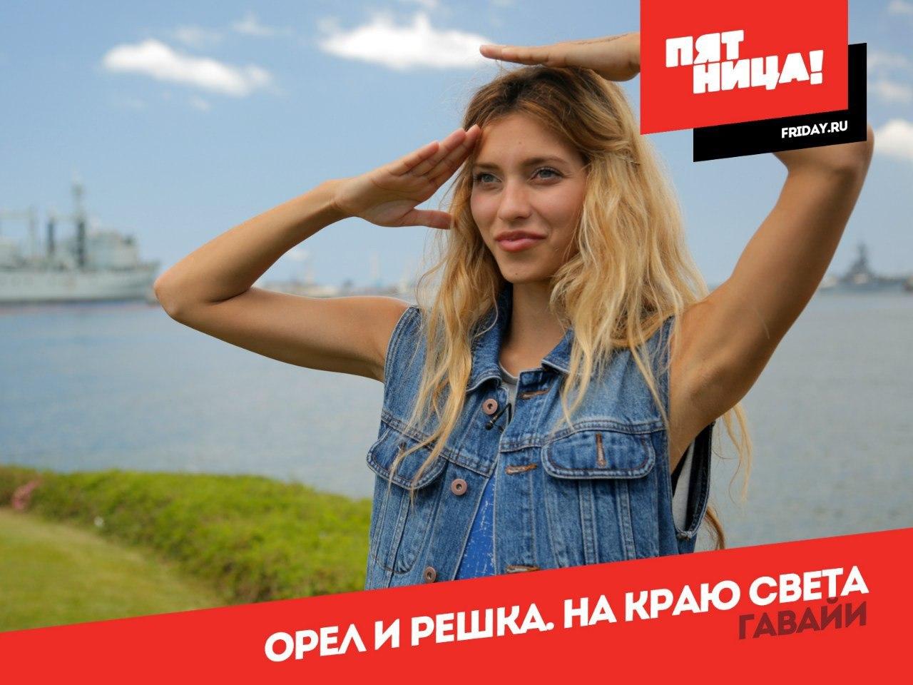 Регина Тодоренко Орел и Решка