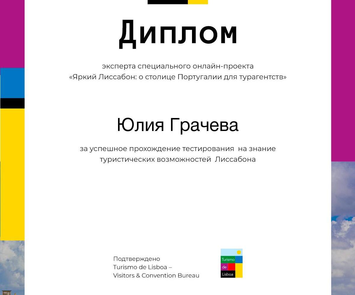 Travel-консультант 720 Юлия