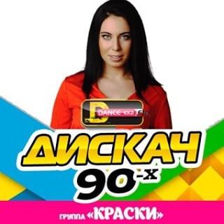 """Группа """"КРАСКИ""""!!!"""