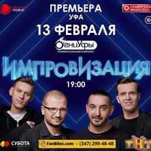 """Шоу """"Импровизация"""" на ТНТ"""
