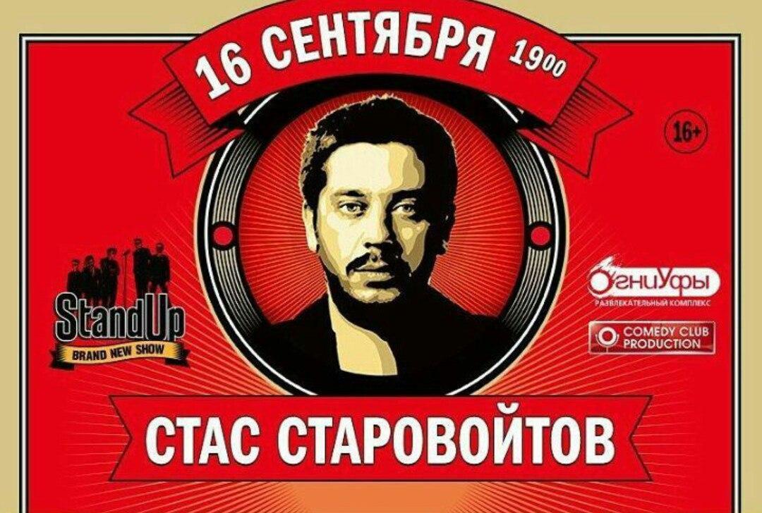 Стас Старовойтов в Уфе