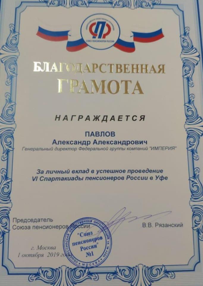 Благодарность за проведение 6й Спартакиады пенсионеров России в Уфе