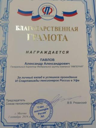 Благодарность от Союза пенсионеров России