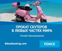 Прокат скутеров