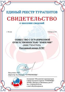 Свидетельство о включении в реестр ТУРПО
