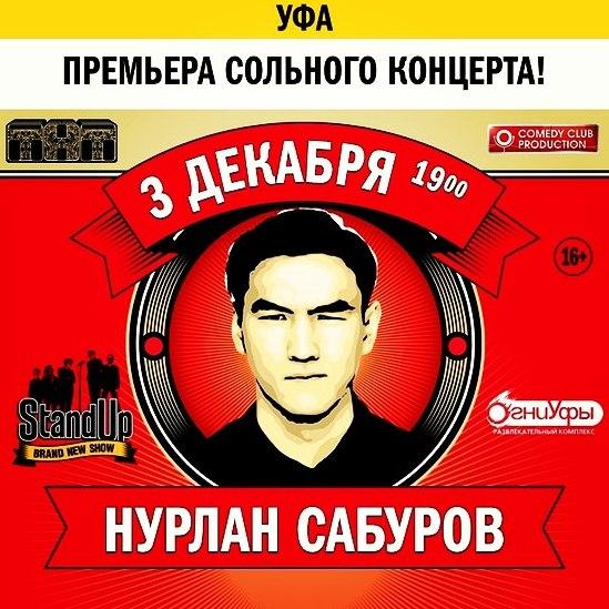 Нурлан Сабуров в Уфе