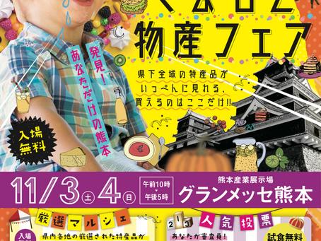 第23回くまもと物産フェア_2018/11/03-04