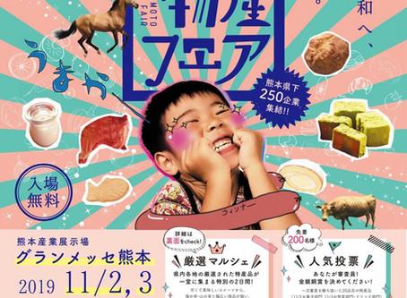 第24回くまもと物産フェア_2019/11/02-03