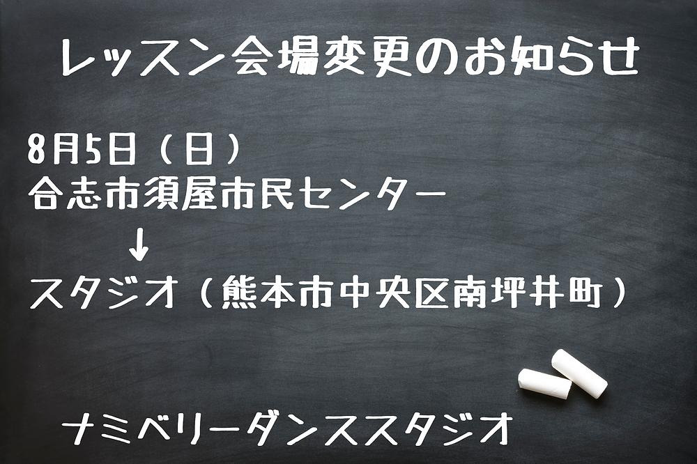 熊本,ベリーダンス,レッスン会場,変更