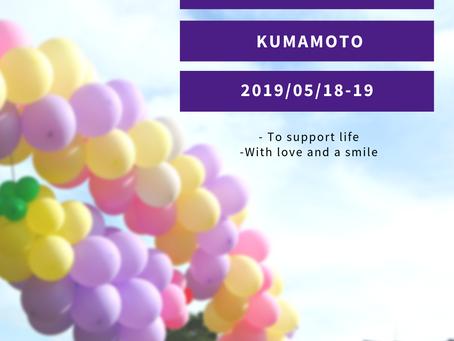 Relay For Life Japan 2019 Kumamoto