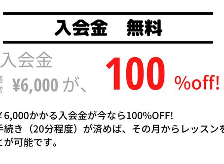 9月の入会キャンペーン!!