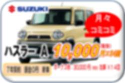 ハスラー1万円.jpg