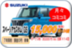 スペーシアカスタム15000円.jpg