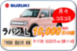 ラパン1万円.jpg