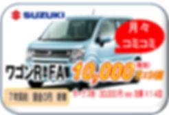 ワゴンR1万円.jpg