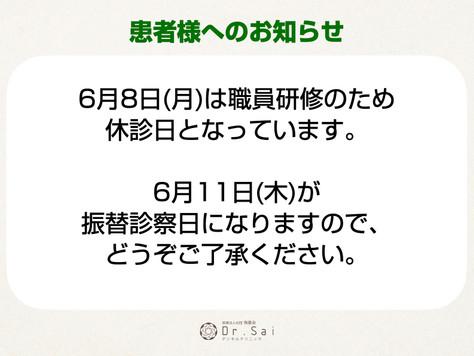 6/8(月)社員研修のため休診日、6/11(木)振替診察日