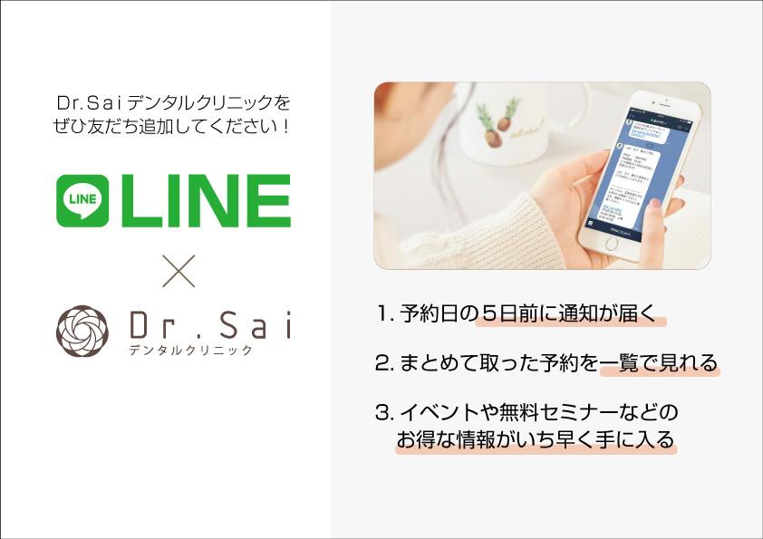 Dr.SaiデンタルクリニックLINE追加