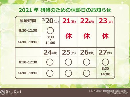 2/22(月)は研修のため休診日となります