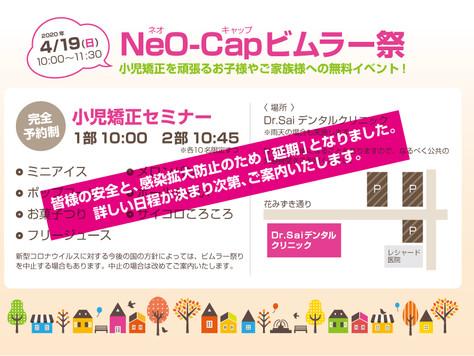 NeO-Capビムラー祭り、及び小児矯正セミナーについて