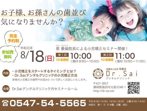 8/18(日)小児矯正セミナーを開催します🎉