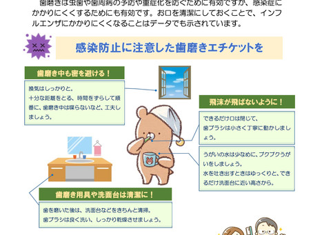 感染症予防にはマスクと手洗い、毎日の歯磨きが大事です!