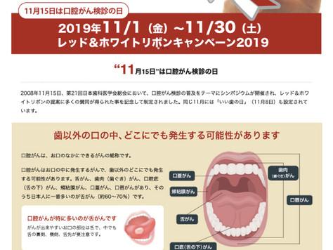 口腔がん撲滅キャンペーン月間