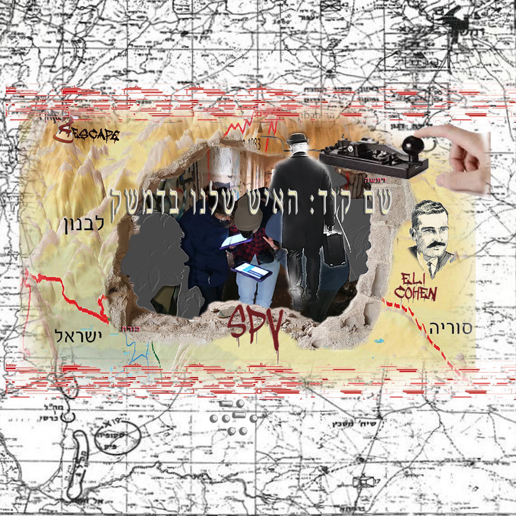 שם קוד: האיש שלנו בדמשק כרטיס משפחתי