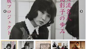 クラウドファンディング【初代女流名人・蛸島彰子の足跡をたどる書籍出版プロジェクト】