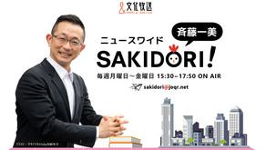 ラジオにも登場♬文化放送「斉藤一美ニュースワイド SAKIDORI」