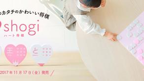 【日本の伝統文化を広めるプロジェクト】2017年11月17日(金)「将棋の日」は女子が将棋を始める日にしよう「♡shogi(ハート将棋)」販売ページ本日公開!