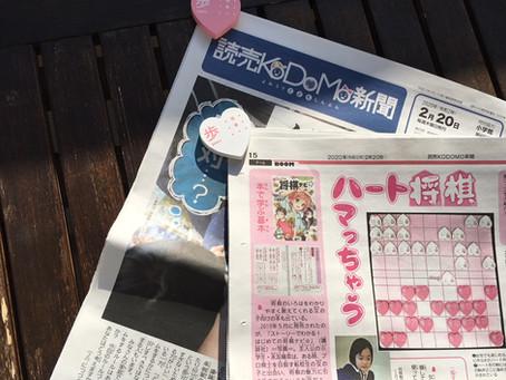 2月20日号『読売KODOMO新聞』特ダネにハート将棋登場💕