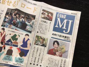 日経MJ『注目の一品』に掲載されました!