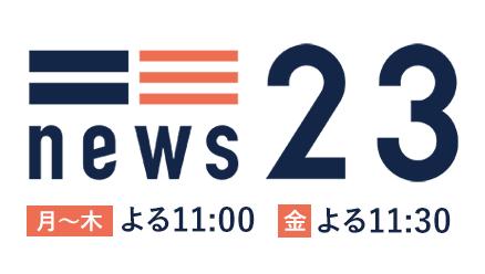 『ニュース23』(TBS)で紹介されました!