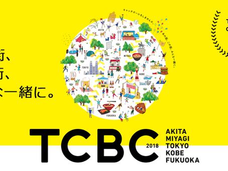 古田敦也キャプテン率いる「TOKYO CATCH BALL CLUB 2018」。将棋盤でも「ハート」のキャッチボール♡10月20日(土)新宿中央公園にて。