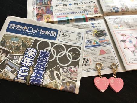 4月2日号『読売KODOMO新聞』読者プレゼントコーナーにハート将棋キーホルダー登場✨