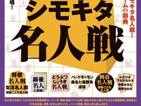 4月30日(火・祝):東京下北沢クラシックゲームの祭典【シモキタ名人戦】に『ハート将棋』初登場。