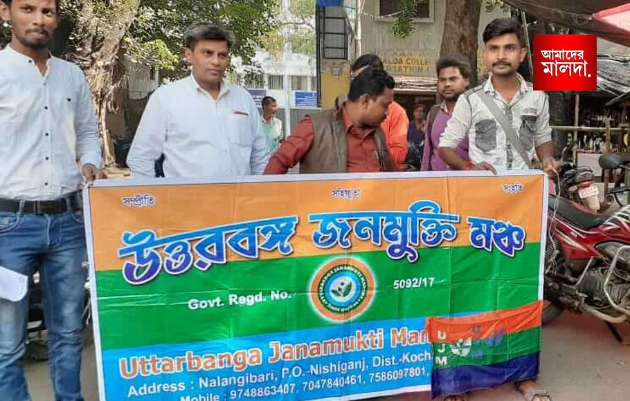 Claim of separate state in Uttarbanga