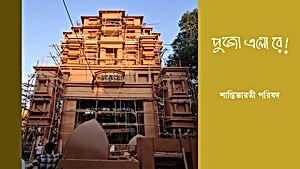 শান্তিভারতীর দুর্গাপুজোয় পদ্মাবতের চিতোরগড়